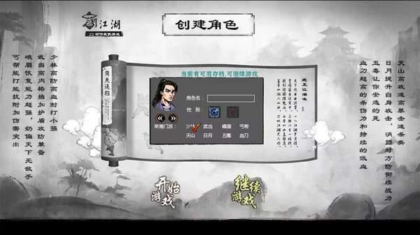 江湖妖魔录测试版