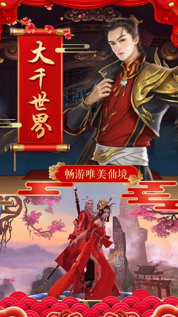 剑雨灵仙红包版