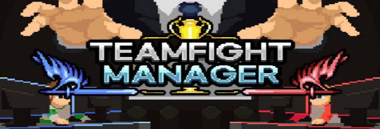 团战经理游戏下载-团战经理teamfight manager中文版下载-团战经理游戏合集
