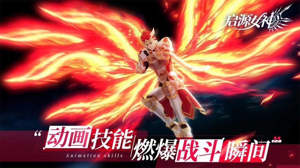 启源女神最新官网版