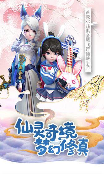 仙灵修真官网版