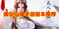 御剑仙缘手游版本推荐-御剑仙缘游戏整合版-御剑仙缘红包版下载