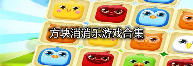 方块消消乐红包版下载-方块消消乐(3块3反复提现)赚钱版下载-可以赚钱的消消乐游戏