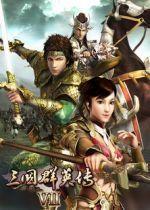 三国群英传7幻想之圣战中文版