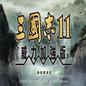 三国志11威力加强版汉化版