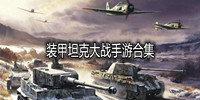 装甲坦克大战手游合集