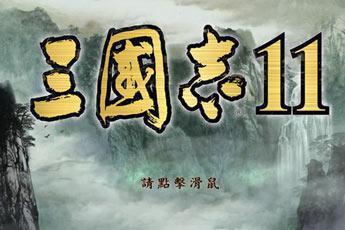 三国志11简体中文版