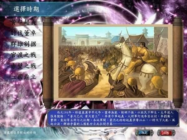 三国群英传6单机中文版