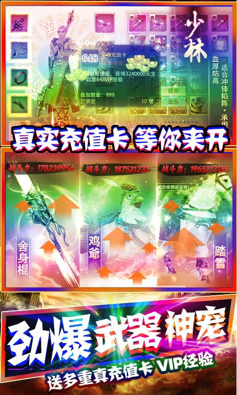 修仙决红包版(兑换码)