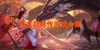 青龙剑姬传游戏合集