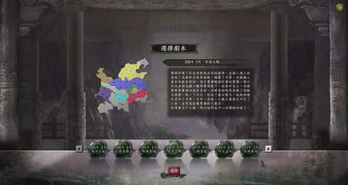 三国志12手机汉化版