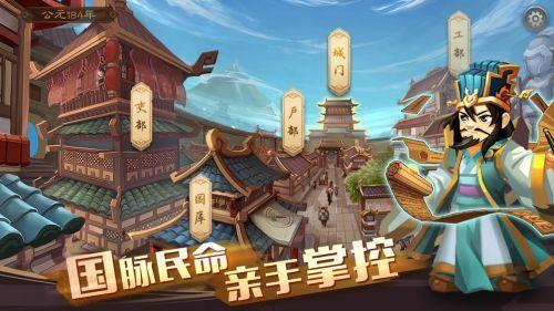 单机三国志4官网版