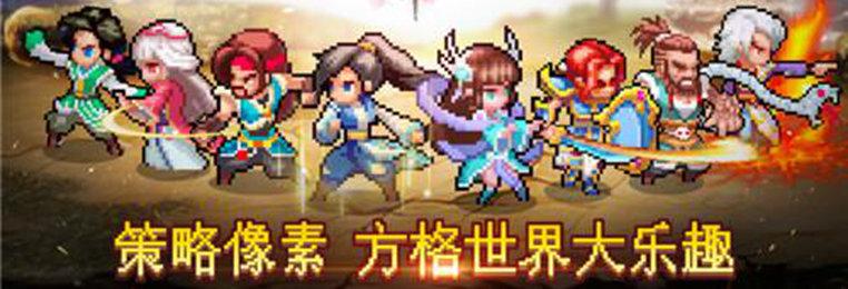 像素风仙侠手游推荐-经典像素风仙侠手游合集-复古像素风格的仙侠游戏