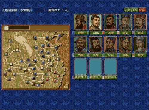 三国志4手机中文版