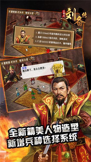 三国志刘备传单机手机版