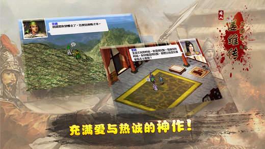 三国志姜维传6.1完整版