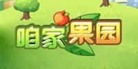咱家果园游戏下载-咱家果园游戏合集-咱家果园版本大全