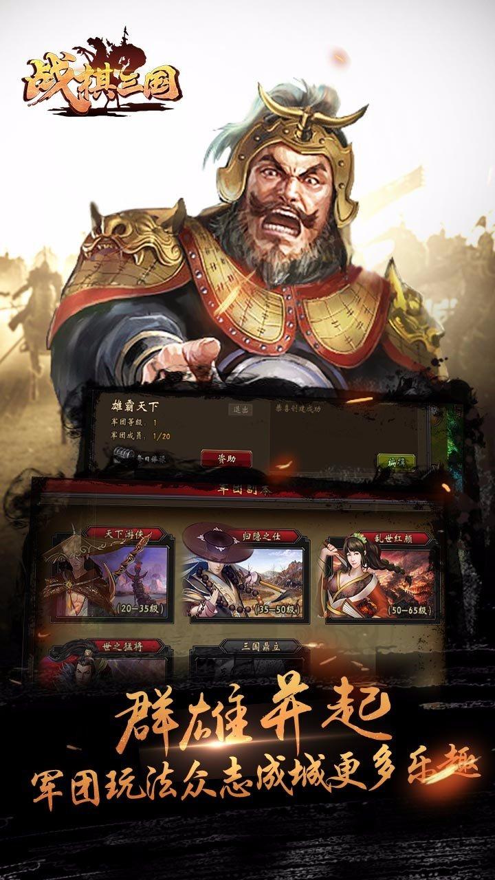 战棋三国官网版