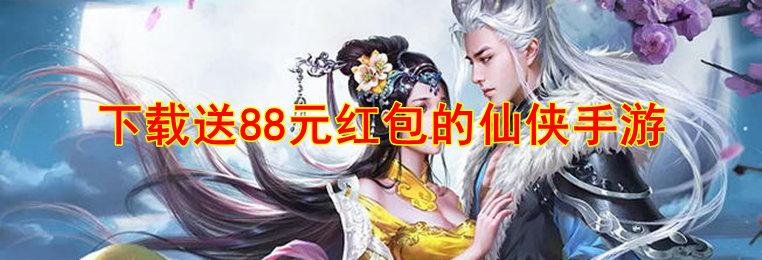下载送88元红包的仙侠手游-登录领88红包的仙侠游戏推荐