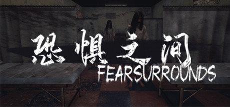 恐惧之间中文版