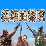 三国志英雄的黎明单机版