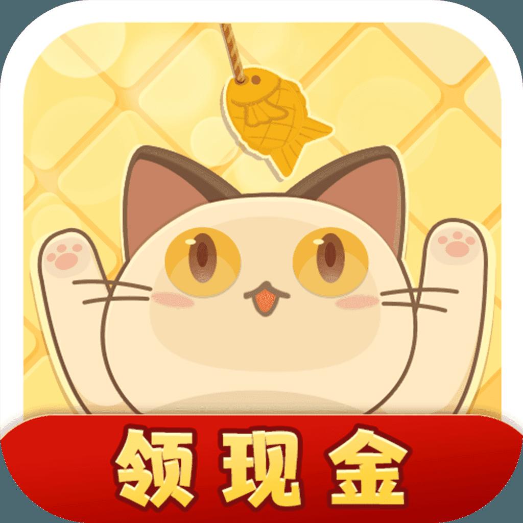 开心斗猫猫红包版