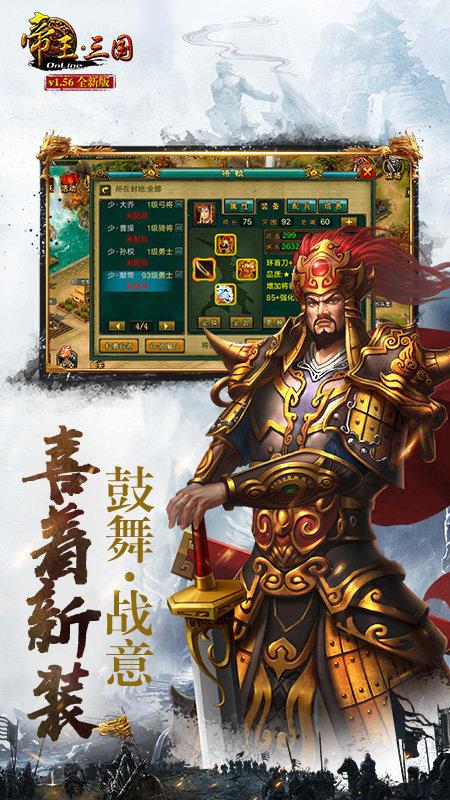 帝王三国1.56版