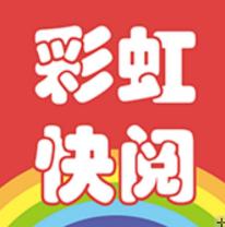 彩虹快阅赚钱app