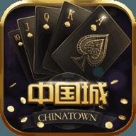 中国城棋牌6167安卓版