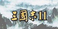 三国志11中文版本合集