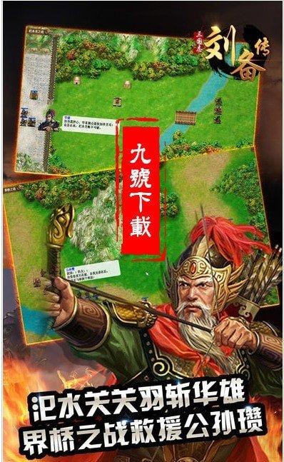 同人圣三国志刘备传