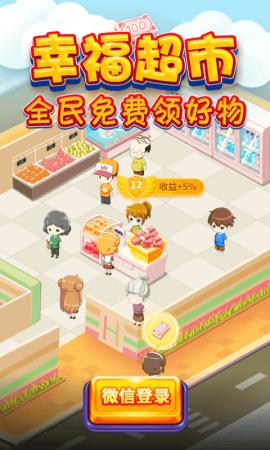 幸福超市赚钱版