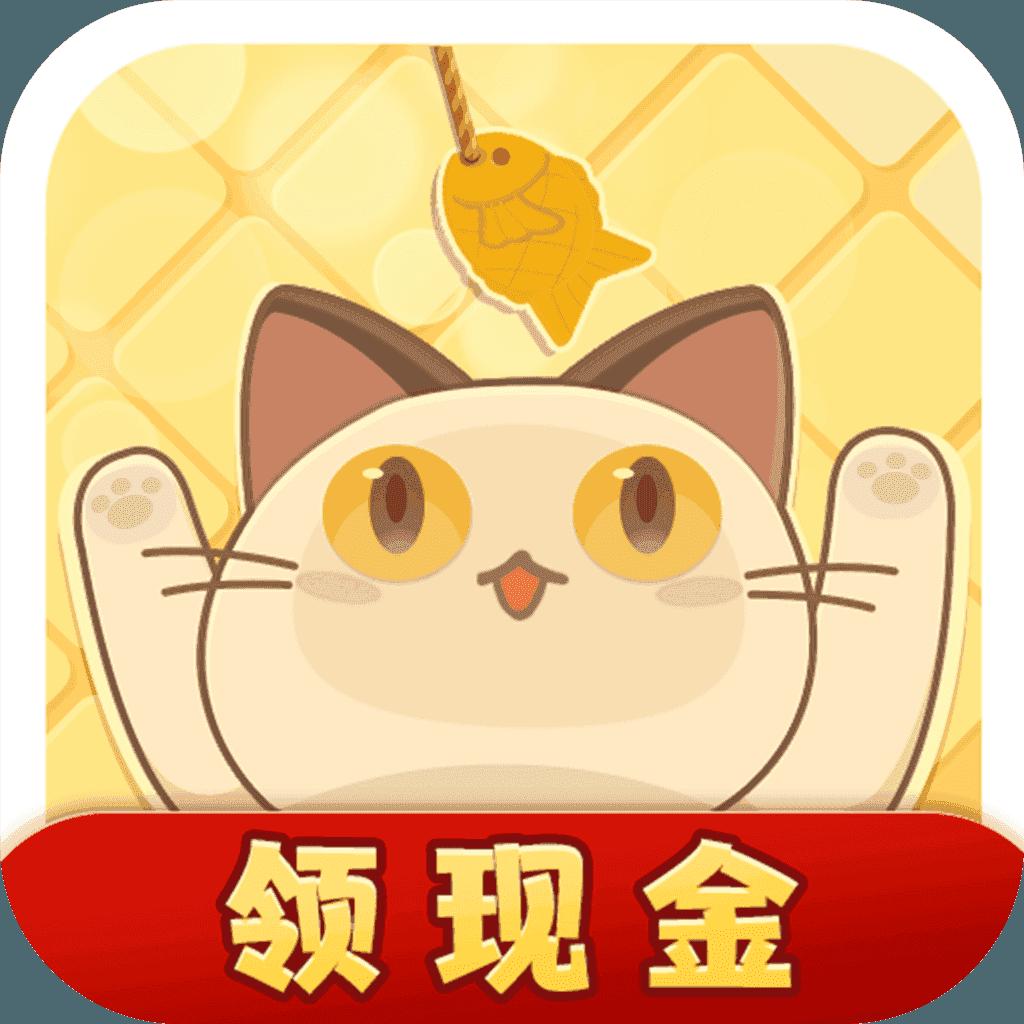 开心斗猫猫提现版