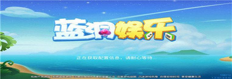 蓝洞娱乐-蓝洞娱乐正版/官方版/旧版本-蓝洞娱乐全部版本大全