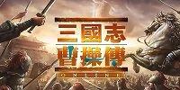三国志曹操传手机版本合集