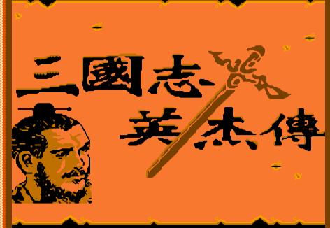 三国志英杰传fc版
