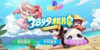 3899棋牌游戏合集
