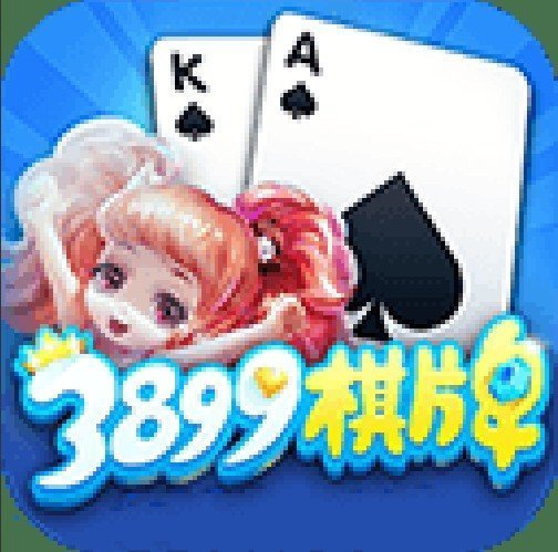 3899棋牌娱乐