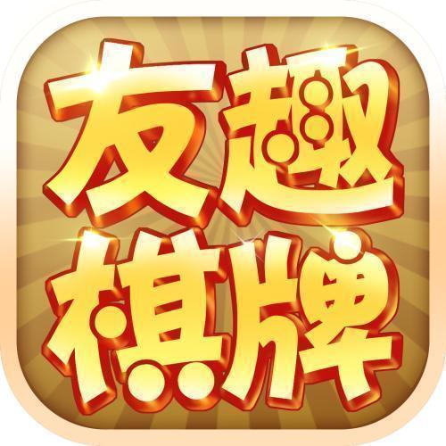 友趣棋牌官方最新版4.0