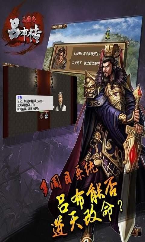 三国志吕布传全宝物版