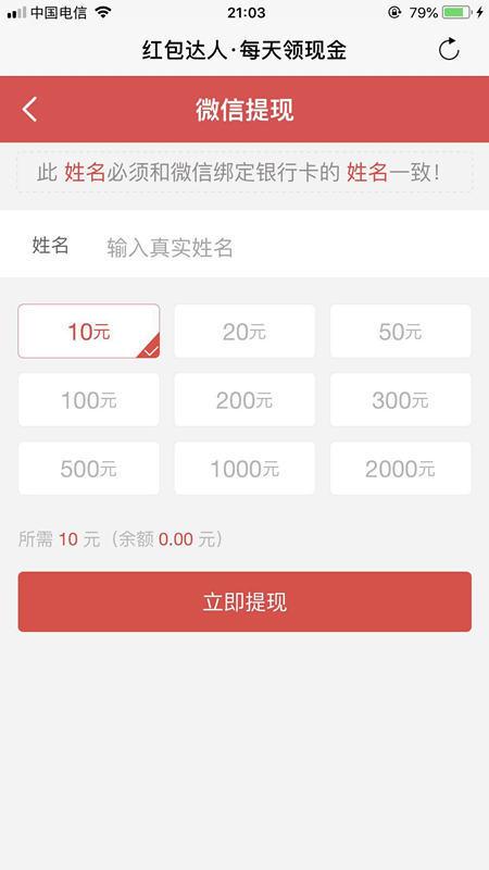 红包达人app