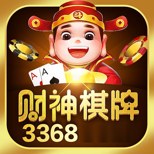 财神棋牌3368(送999)