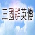 三国群英传1中文经典版