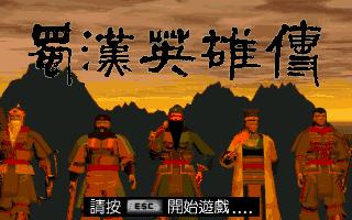 蜀汉英雄传1.6版本