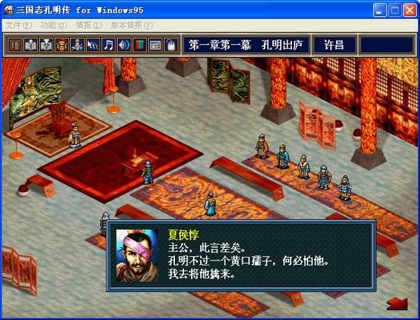 三国志孔明传完全汉化版