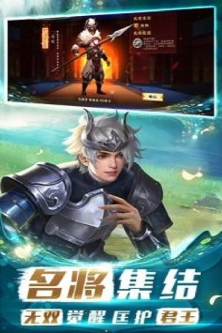 胡莱三国3安卓版