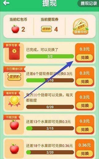 奇乐果园app