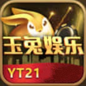 玉兔娱乐app