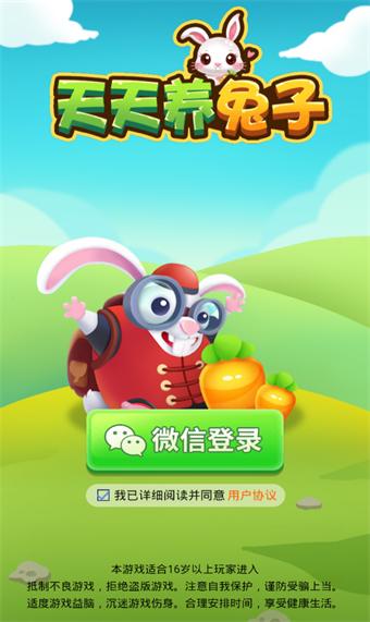 天天养兔子红包版游戏