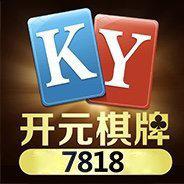 开元7818棋牌正版